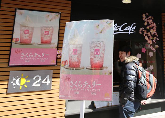 Mc Sakura